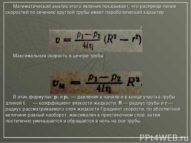 Математический анализ этого явления показывает, что распреде ление скоростей по сечению круглой трубы имеет параболический характер: Максимальная скорость в центре трубы В этих формулах: p1 и p2 — давления в начале и в конце участка трубы длиной l, …