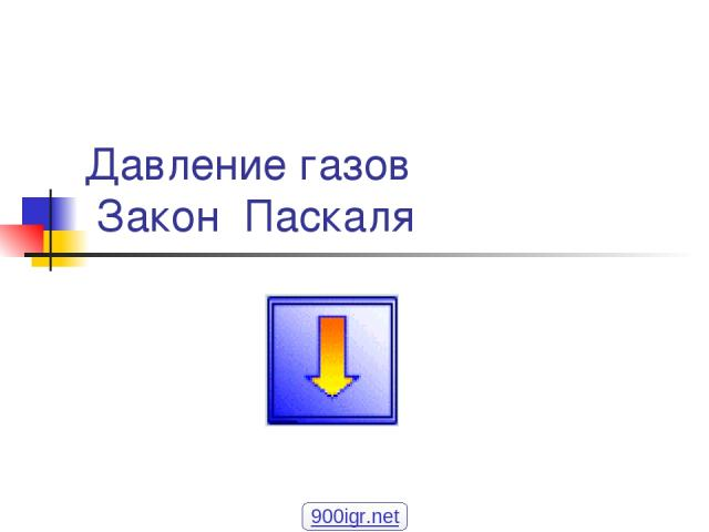 Давление газов Закон Паскаля 900igr.net