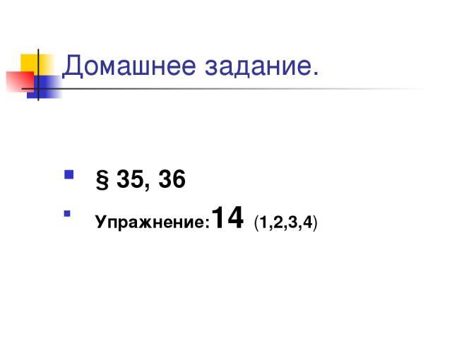 Домашнее задание. § 35, 36 Упражнение:14 (1,2,3,4)