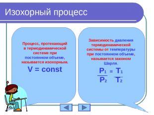 Изохорный процесс Процесс, протекающий в термодинамической системе при постоянно