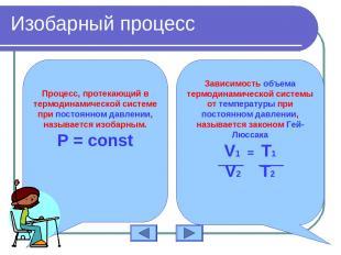 Изобарный процесс Процесс, протекающий в термодинамической системе при постоянно