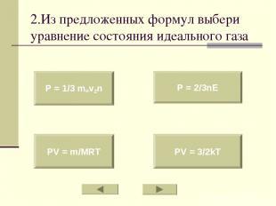 2.Из предложенных формул выбери уравнение состояния идеального газа P = 1/3 mov2