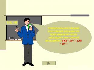Универсальной газовой постоянной называется произведение числа Авогадро и постоя