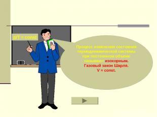 Процесс изменения состояния термодинамической системы при постоянном объеме назы