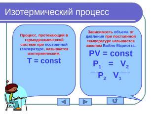 Изотермический процесс Процесс, протекающий в термодинамической системе при пост