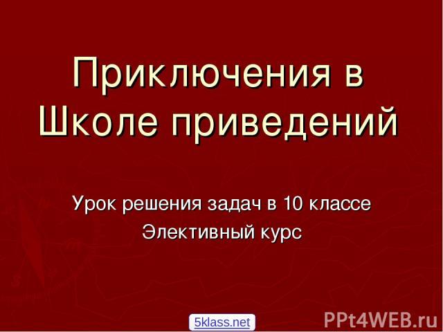 Приключения в Школе приведений Урок решения задач в 10 классе Элективный курс 5klass.net