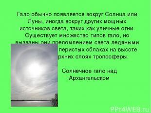 Гало обычно появляется вокруг Солнца или Луны, иногда вокруг других мощных источ
