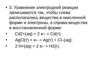 3. Уравнение электродной реакции записывается так, чтобы слева располагались вещ