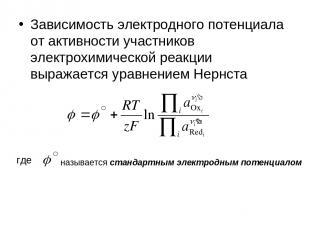 Зависимость электродного потенциала от активности участников электрохимической р