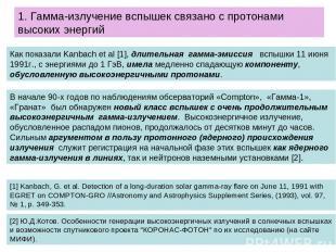 1. Гамма-излучение вспышек связано с протонами высоких энергий Как показали Kanb