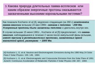 3. Какова природа длительных гамма-всплесков или каким образом энергичные протон