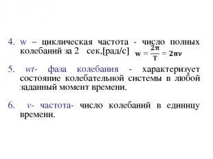 w – циклическая частота - число полных колебаний за 2π сек,[рад/с] 5. wt- фаза к