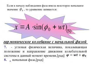 Если к началу наблюдения фаза имела некоторое начальное значение , то уравнение