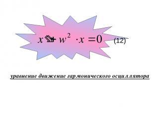 (12) уравнение движение гармонического осциллятора
