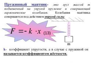 Пружинный маятник- это груз массой m подвешенный на упругой пружине и совершающи