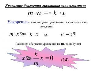 Уравнение движения маятника записывается: Ускорение- это вторая производная смещ