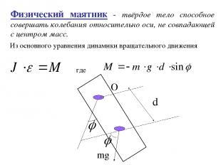Физический маятник - твёрдое тело способное совершать колебания относительно оси