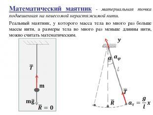 Математический маятник - материальная точка подвешенная на невесомой нерастяжимо