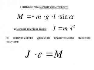 Учитывая, что момент силы тяжести и момент инерции точки из динамического уравне
