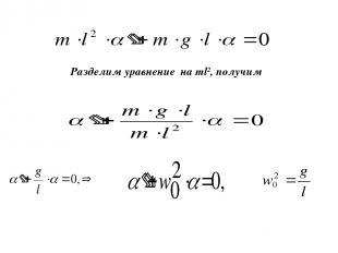 Разделим уравнение на ml2, получим
