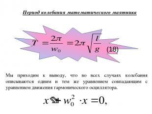 Период колебания математического маятника Мы приходим к выводу, что во всех случ