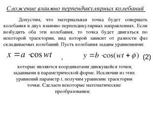 Сложение взаимно перпендикулярных колебаний Допустим, что материальная точка буд