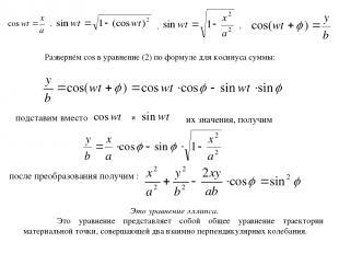 , , , Развернём cos в уравнение (2) по формуле для косинуса суммы: подставим вме