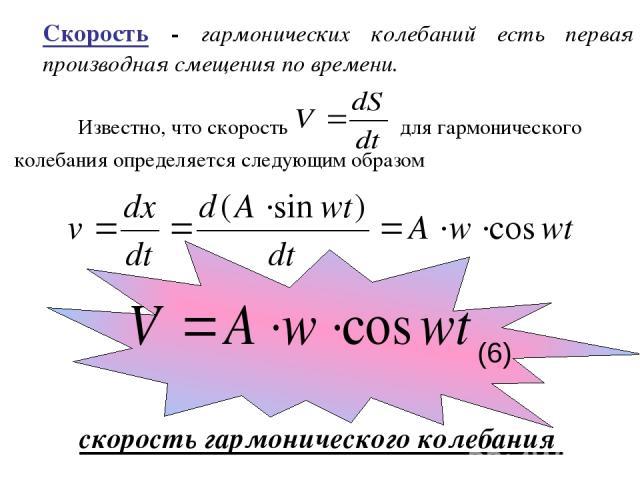 Скорость - гармонических колебаний есть первая производная смещения по времени. Известно, что скорость для гармонического колебания определяется следующим образом скорость гармонического колебания (6)