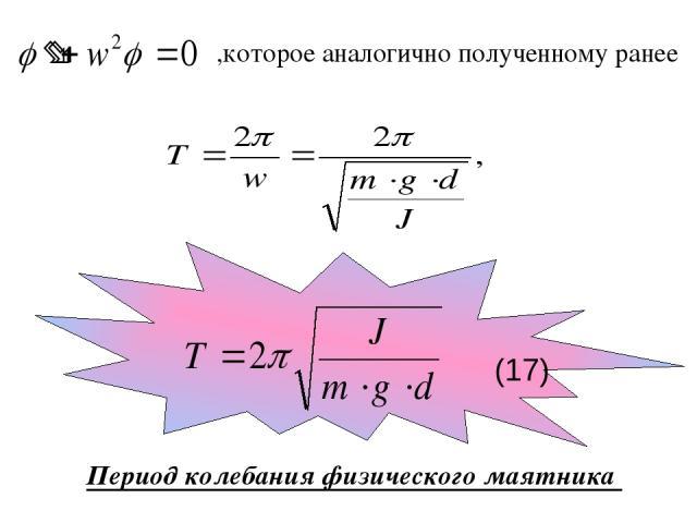 Период колебания физического маятника ,которое аналогично полученному ранее (17)