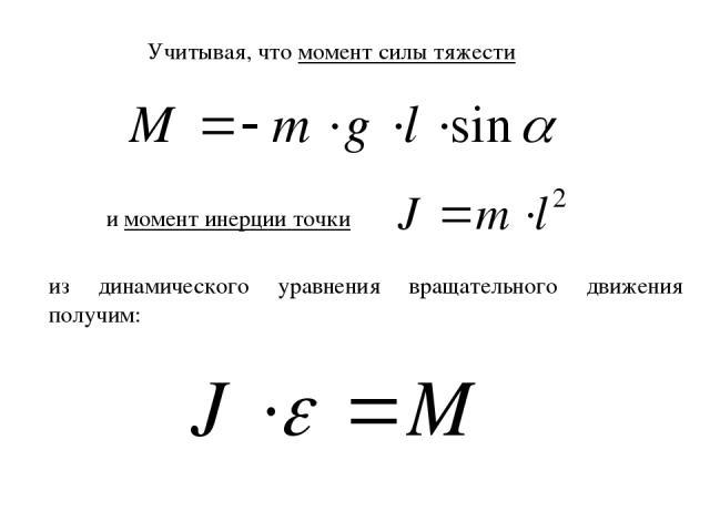 Учитывая, что момент силы тяжести и момент инерции точки из динамического уравнения вращательного движения получим: