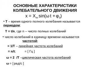 число колебаний в единицу времени называется частотой; υ = 1/Т – линейная частот