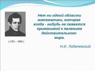 ( 1792 – 1856 ) Нет ни одной области математики, которая когда - нибудь не окаже