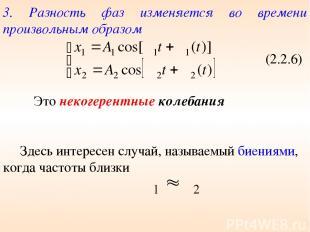 3. Разность фаз изменяется во времени произвольным образом (2.2.6) Это некогерен