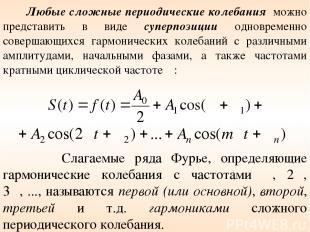 Слагаемые ряда Фурье, определяющие гармонические колебания с частотами ω, 2ω, 3ω