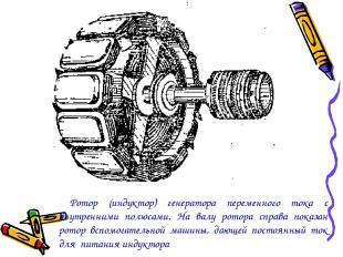 Ротор (индуктор) генератора переменного тока с внутренними полюсами. На валу рот