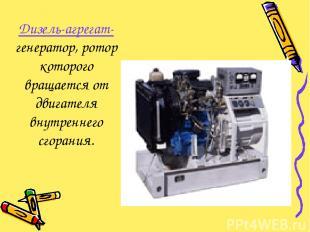 Дизель-агрегат- генератор, ротор которого вращается от двигателя внутреннего сго