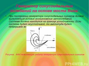 Генератор синусоидальных колебаний на основе моста Вина: При построении генерато