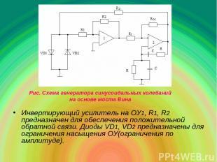 Инвертирующий усилитель на ОУ1, R1, R2 предназначен для обеспечения положительно