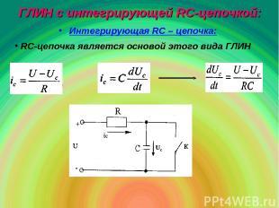 ГЛИН с интегрирующей RC-цепочкой: Интегрирующая RC – цепочка: RС-цепочка являетс