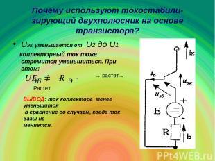 Почему используют токостабили-зирующий двухполюсник на основе транзистора? Uэк у
