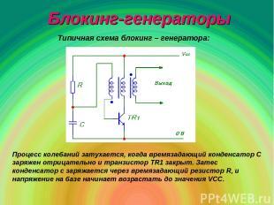 Блокинг-генераторы Типичная схема блокинг – генератора: Процесс колебаний затуха