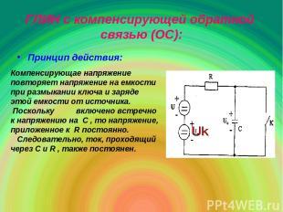 ГЛИН с компенсирующей обратной связью (ОС): Принцип действия: Компенсирующае нап
