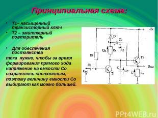 Принципиальная схема: Т1– насыщенный транзисторный ключ Т2 – эмиттерный повторит