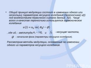 Общий принцип модуляции состоит в изменении одного или нескольких параметров нес