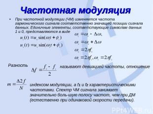 Частотная модуляция При частотной модуляции (ЧМ) изменяется частота гармоническо