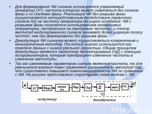 Для формирования ЧМ сигнала используются управляемый генератор (УГ), частота кот