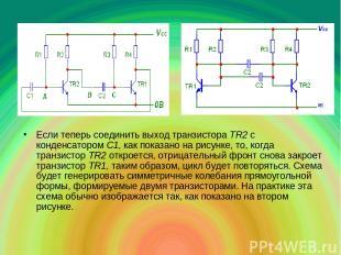 Если теперь соединить выход транзистора ТR2 с конденсатором С1, как показано на
