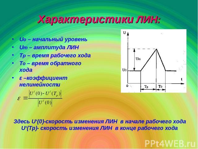 Характеристики ЛИН: Uo – начальный уровень Um – амплитуда ЛИН Тр – время рабочего хода То – время обратного хода ε –коэффициент нелинейности Здесь U'(0)-скорость изменения ЛИН в начале рабочего хода U'(Тр)- скорость изменения ЛИН в конце рабочего хода