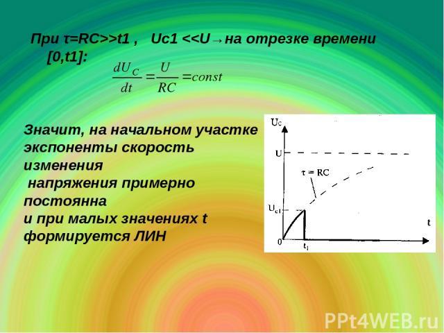 При τ=RC>>t1 , Uc1