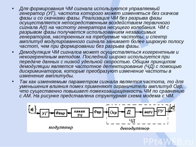 Для формирования ЧМ сигнала используются управляемый генератор (УГ), частота которого может изменяться без скачков фазы и со скачками фазы. Реализация ЧМ без разрыва фазы осуществляется непосредственным воздействием первичного сигнала А(t) на частот…